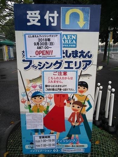 スーパーフィッシングとしまえん (3)