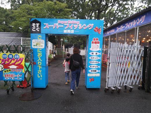 スーパーフィッシングとしまえん (4)