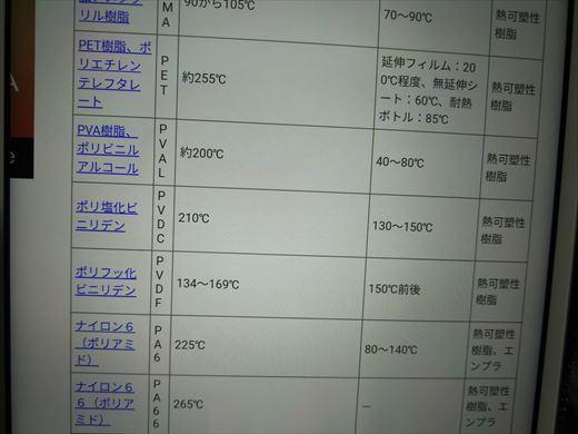 エアーファンネル作成 (10)