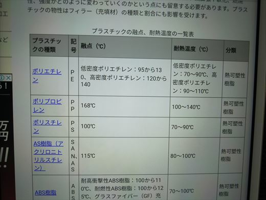 エアーファンネル作成 (11)