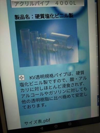 エアーファンネル作成 (12)