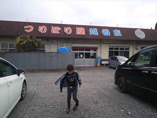 つりぼり屋越谷店 (1)