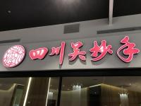 四川吳抄手171008