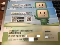 台湾シリーズチケット171013