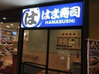 はま寿司171123