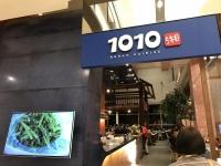 1010湘171202