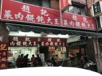 趙記菜肉餛飩大王171212