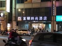 富驛時尚酒店171231