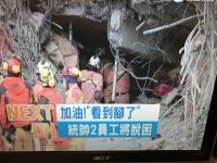 花蓮で地震180207