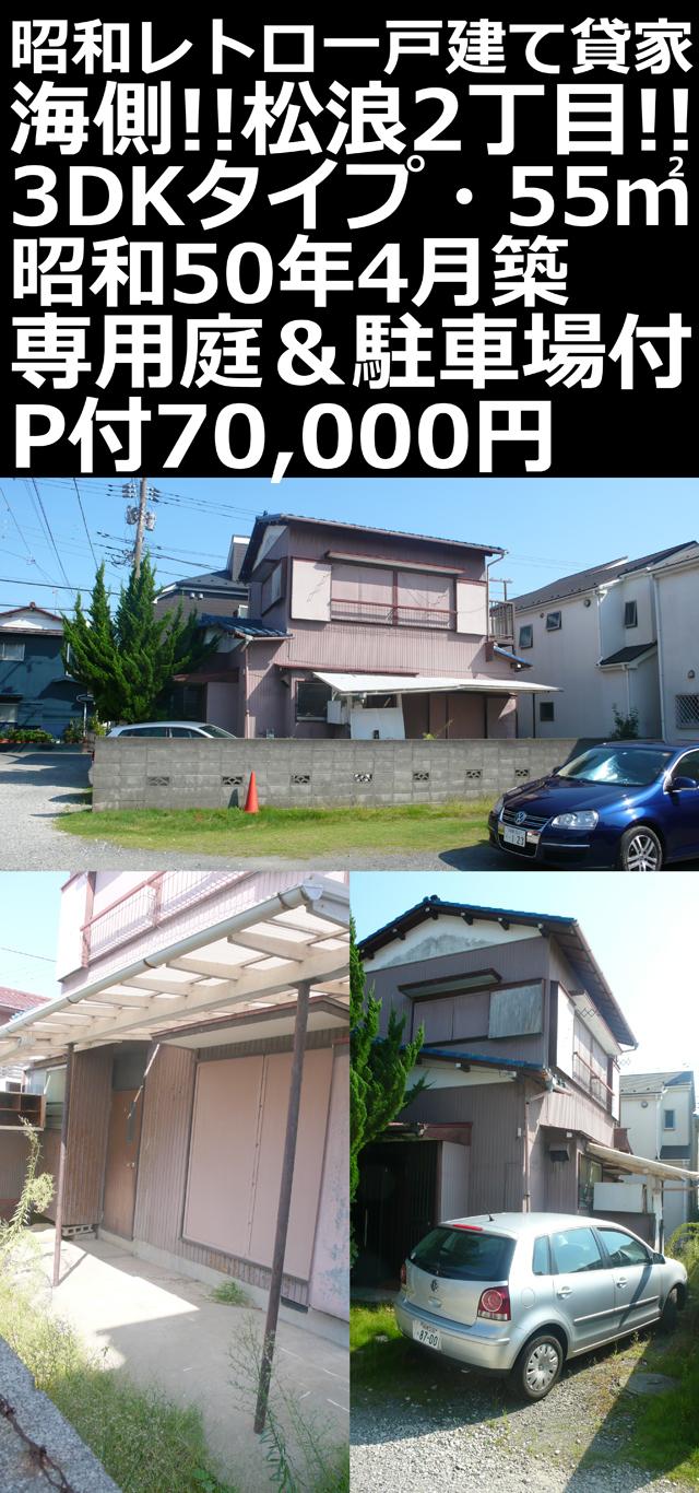 ■物件番号5075 辻堂海側に昭和レトロな一戸建て入荷!庭&駐車場付で格安7万円!3DK!