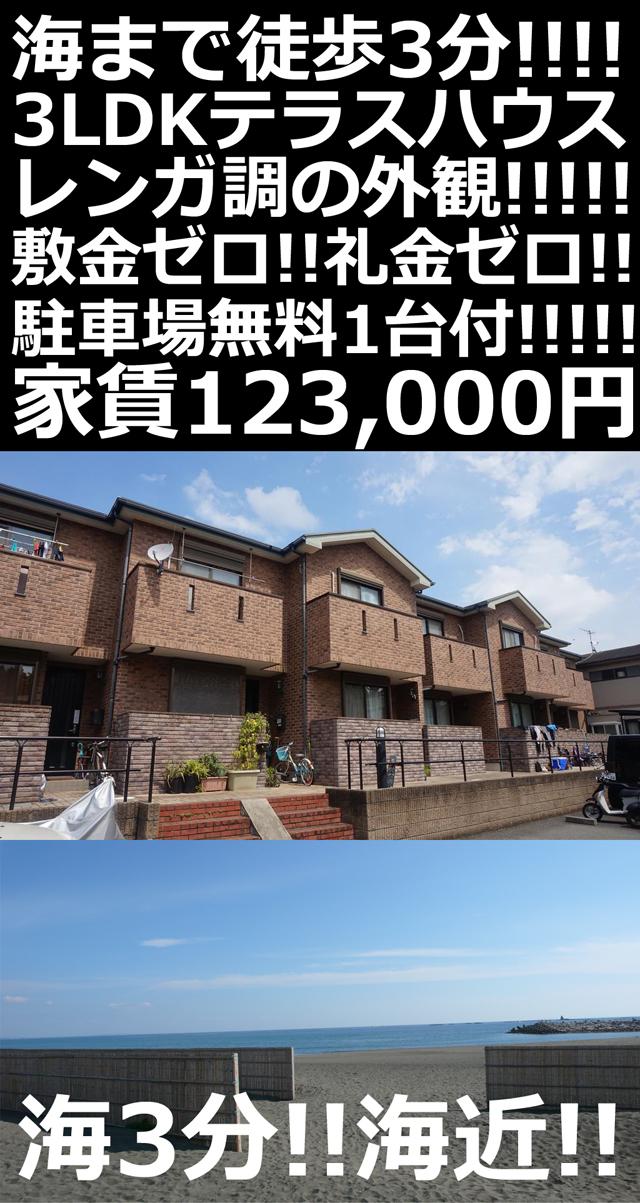 ■物件番号5078 超海近!海3分!3LDKテラスハウス!81平米!P無料1台付!敷金・礼金ゼロ!12.3万円!