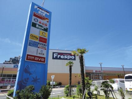 ■ショッピングセンター「フレスポ」まで徒歩6分(自転車2分)