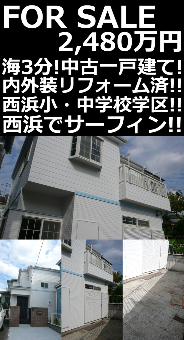 ■物件番号S5081 FOR SALE 海3分のリフォーム済中古一戸建てが2480万円!!3LDK!駐車場付!