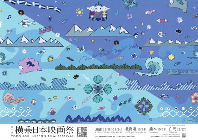 第5回 横乗日本映画祭