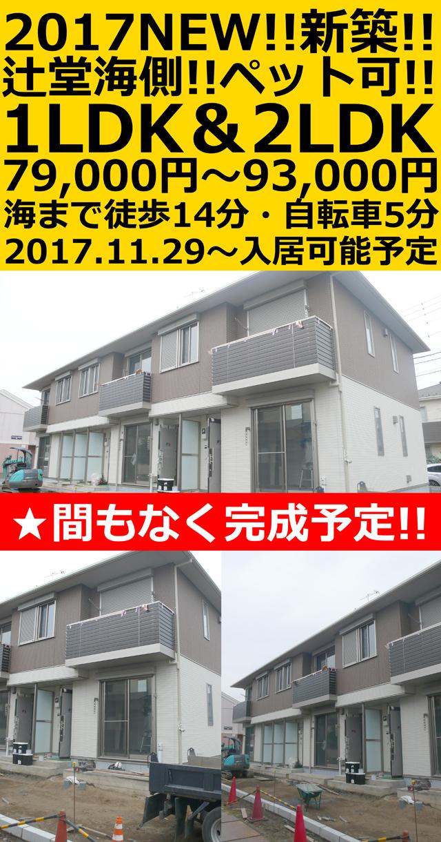 ■物件番号N5099 新築!ペット可!2LDK&1LDK!ネコもOK!海14分!限定6世帯!11月末入居予定!