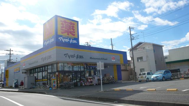 ■マツキヨまで徒歩3分!!!!