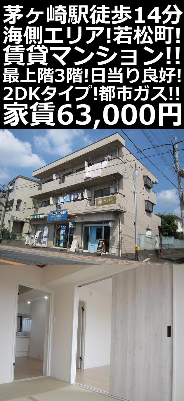 ■物件番号5141 海側!2DKマンション!駅14分!室内リフォーム済!日当り最高!最上階3階!6.3万円!