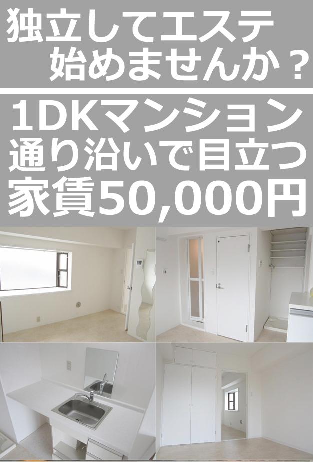 ■物件番号T5142 エステを始めませんか?初めての独立開業にピッタリ!希少物件!家賃5万円!