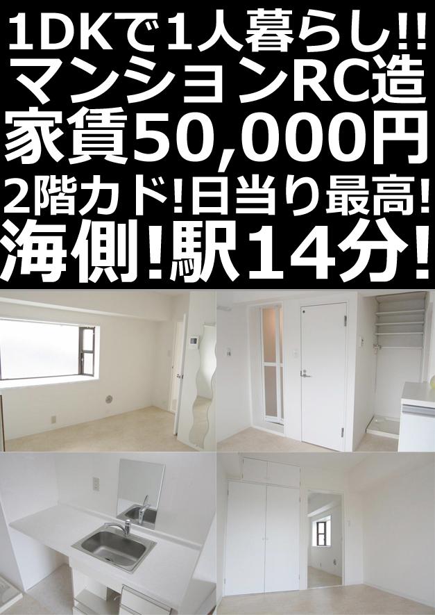 ■物件番号5143 1DKマンションで1人暮らし!格安5万円!駅14分!2階カド!南向き日当り良好!2