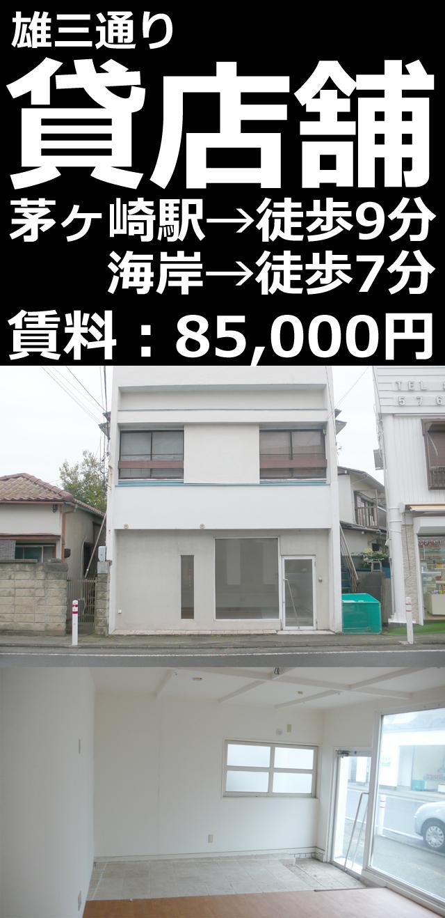 ■物件番号T5154 貸店舗8.5万円!雄三通り沿い!1階路面店!駅9分!海7分!