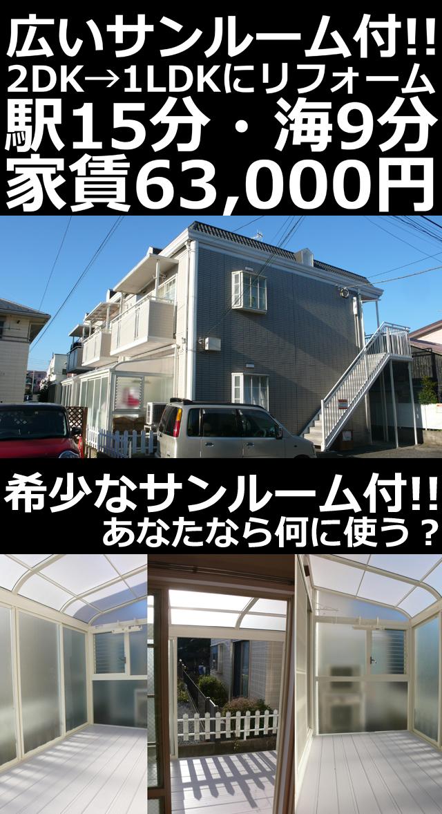■物件番号5162 新登場!サンルーム付物件!リフォーム済の1LDK!駅15分!海9分!6.3万円!