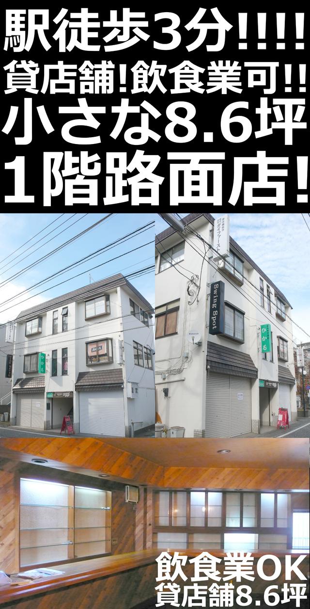 ■物件番号T5164 即決!駅3分貸店舗!1階路面店!飲食業OK!小さな8.6坪!希少な駅近飲食物件!