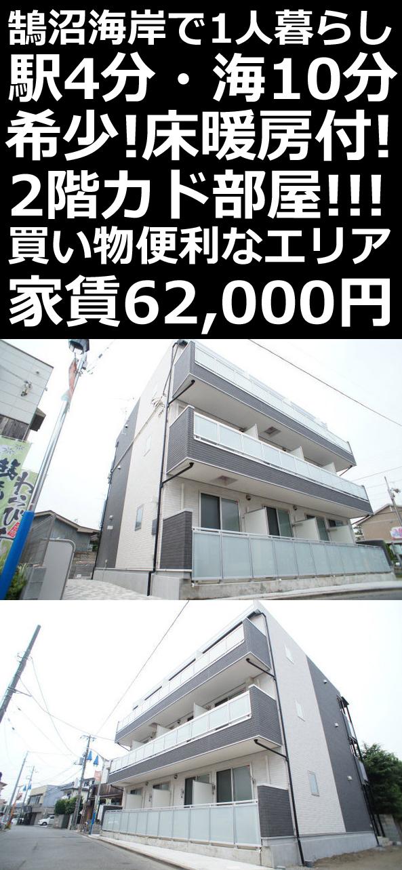 ■物件番号5195 鵠沼海岸で1人暮らし!築浅キレイ!オシャレ!希少な床暖房付!2階カド!6.2万円!