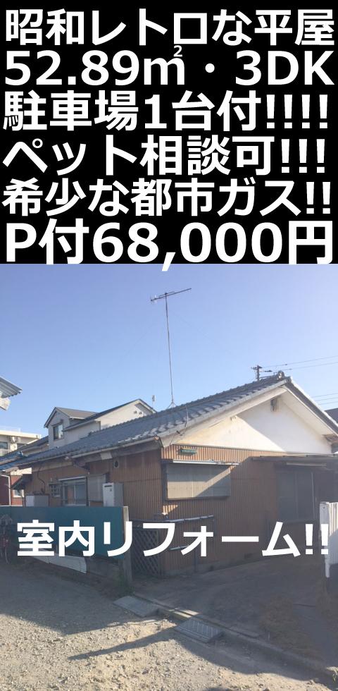 ■物件番号5203 昭和レトロな平屋!ペット可!3DK!52平米!希少な都市ガス!庭&P付!6.8万円!