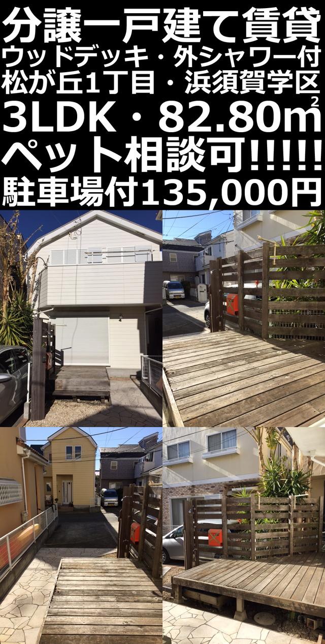 ■物件番号5207 海側松が丘!分譲一戸建て貸家!ウッドデッキ付!3LDK!82平米!13.5万円!ペット相談!