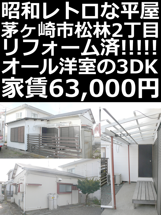 ■物件番号5217 辻堂北側!昭和レトロ平屋!リフォーム済!49平米の3DK!オール洋室!6.3万円!