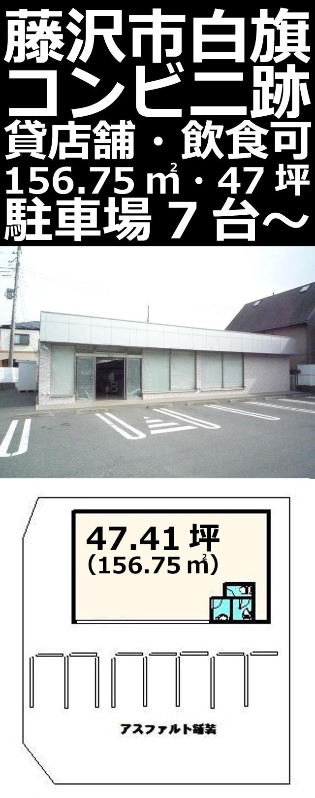 ■物件番号T5219 コンビニ跡の貸店舗入荷!藤沢市白旗!467号至近!P7台付!47坪!