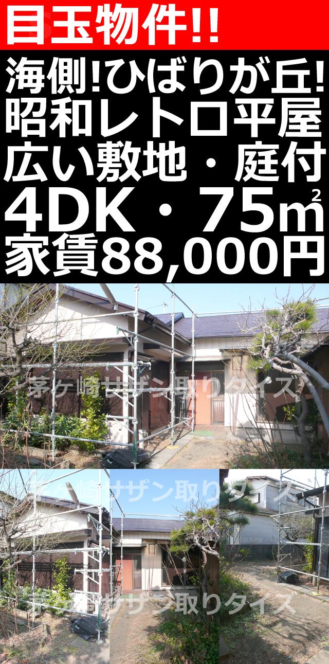 ■物件番号5221 海側!昭和レトロ平屋!リフォーム中!大型4DK!75平米!P小型2台付8.8万円!
