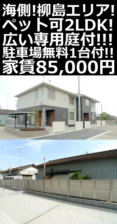 ■物件番号P5226 ペットが飼える築浅2LDK!海側エリア!柳島!広い庭!駐車場無料8.5万円!