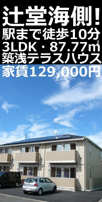 ■物件番号5237 ファミリー3LDKテラスハウス!辻堂駅10分!海側!築浅2014年築!日当り良好!