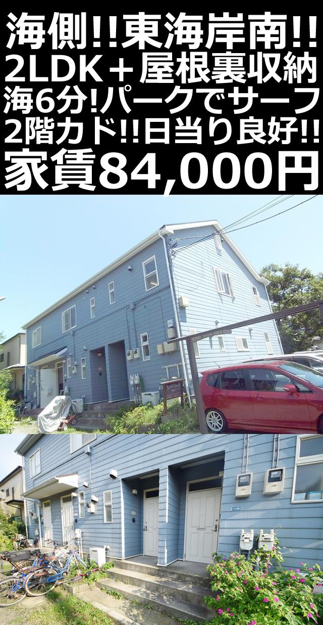 ■物件番号5238 海近!東海岸南!2LDK+屋根裏収納!2階カド!都市ガス!追焚き!お手頃8.4万円!