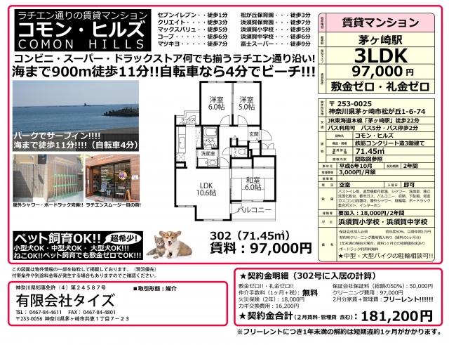 ★■物件番号P5240 ラチエン通りのペット可マンション!ネコも大型犬もOK!最上階3階!3LDK!71平米!9.7万円!