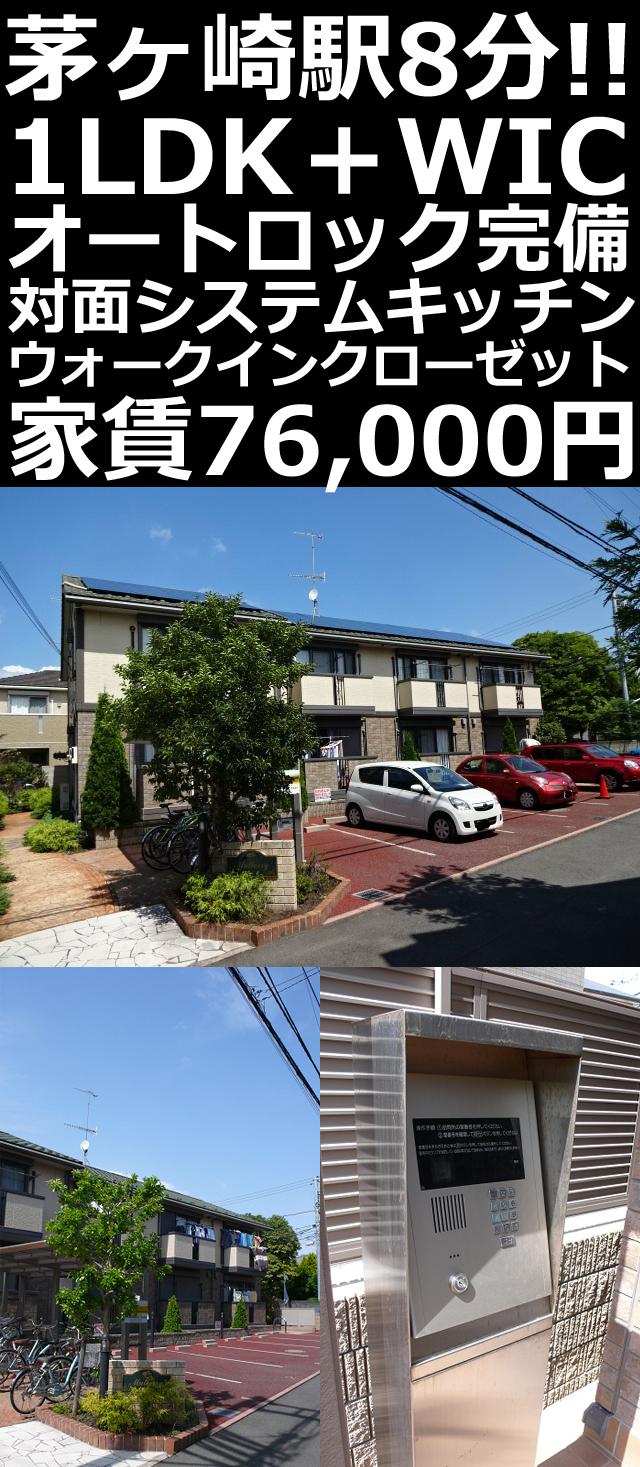■物件番号5246 茅ヶ崎駅徒歩8分!1LDK+WIC!2階!7.6万円!オートロック完備!