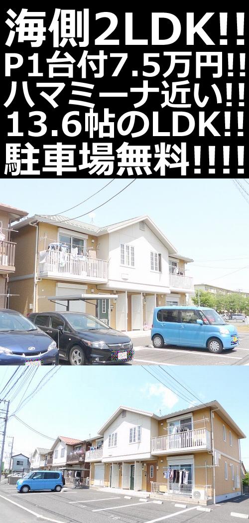 ■物件番号5247 海側のキレイな2LDKが駐車場無料で7.5万円!買い物便利な浜見エリア至近!
