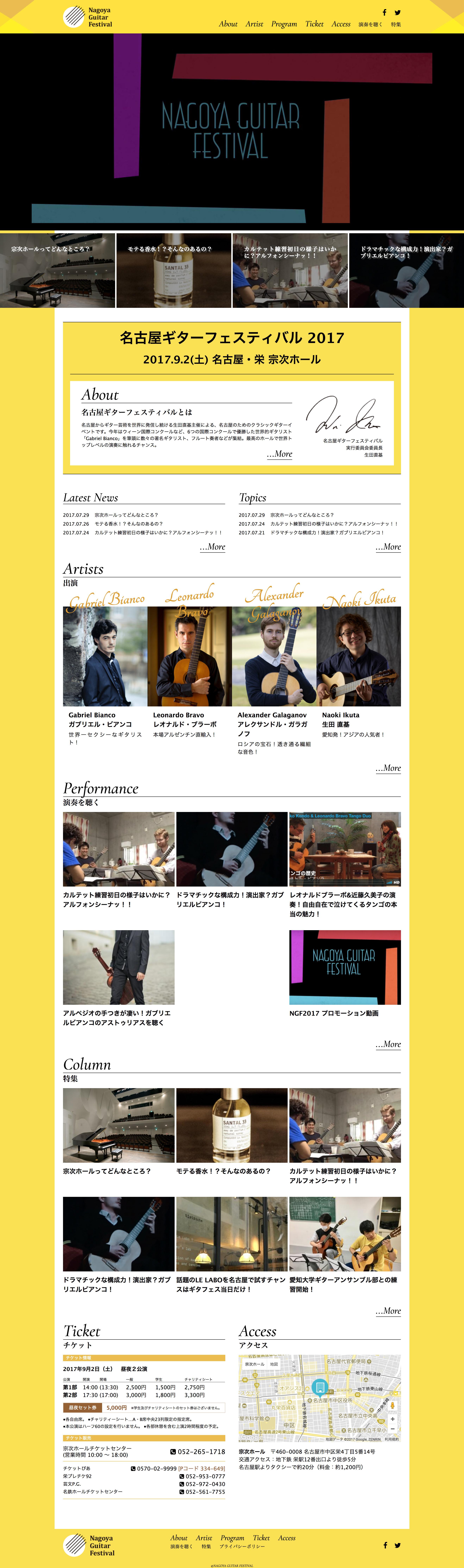 guitar-fes-nagoya.jpg