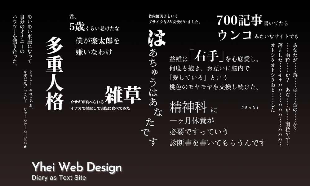 サイトを移転しました。移転先はYhei Web Designテキストサイトです。