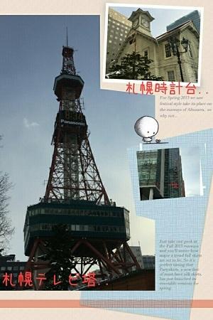 テレビ塔と時計台