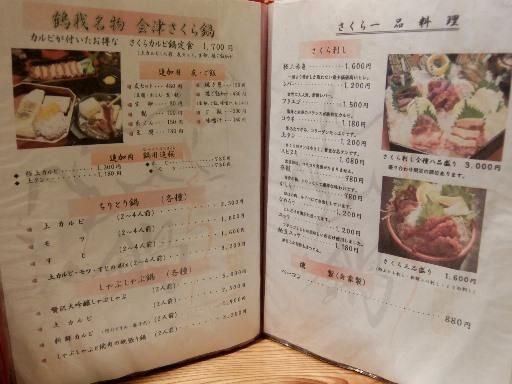 会津地鶏とさくら一品料理メニュー