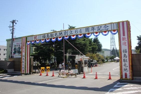 陸上自衛隊福島駐屯地