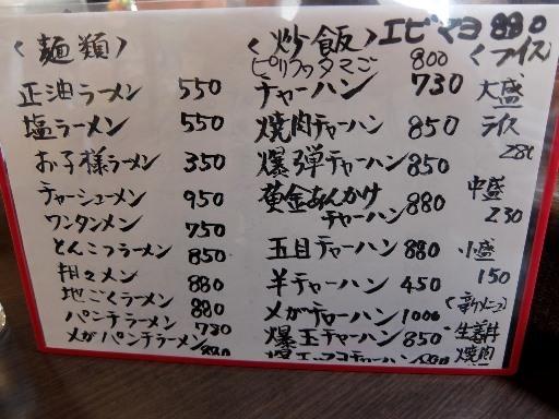 麺・チャーハンメニュー
