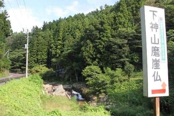 下神山磨崖仏へ
