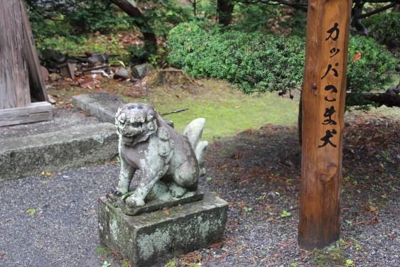 十王堂前のカッパの狛犬