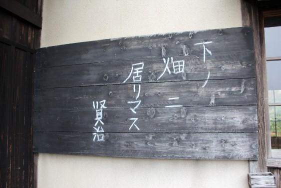 黒板(下の畑に居ます)