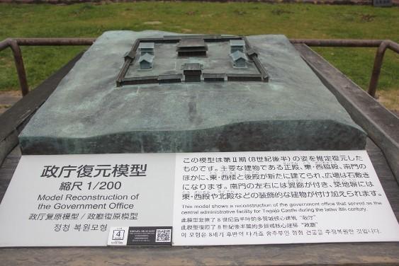 政庁復元模型