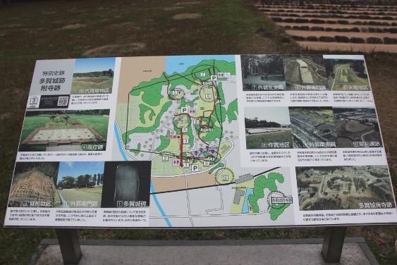 多賀城の紹介板