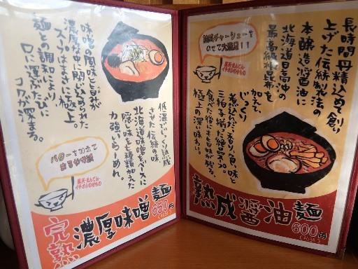 味噌・醤油メニュー